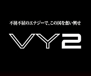 VOCALOID2 - VY2