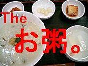 The お粥。