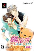 【PS2】純情ロマンチカ