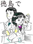 薬剤師として徳島で働く