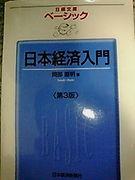 東経大06年度入学経済学科F組