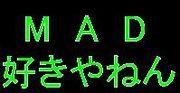 M.A.D. 【関西限定】