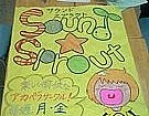 Sound☆Sprout
