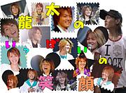 ☆龍太の笑顔☆