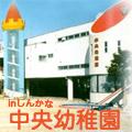 中央幼稚園(金岡)