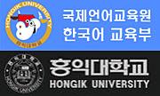 弘益大学校 韓国語教育部