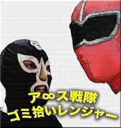 ア∞ス★ゴミ拾いレンジャー!
