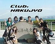 CLUB. HAKUJYO