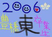 豊橋東っ子2006年卒業生
