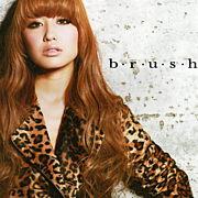 b・r・u・s・h