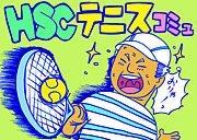 HSCテニスコミュニティー