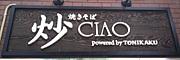 【松戸】焼きそば 炒 CIAO