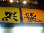 関東黒龍会