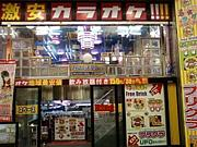 RING九条店