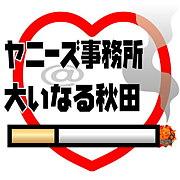 ヤニーズ事務所@大いなる秋田