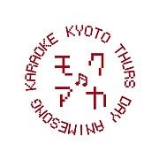 木曜に京都でア二ソンカラオケ!