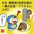 日吉優香理のインパクト短文!