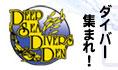 それゆけDeep Sea Divers Den!