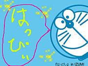 『はっぴぃ』in和泉☆