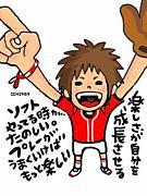 神奈川ソフトボール