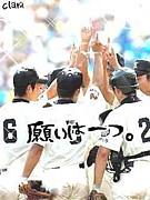 ☆一願☆串高野球部