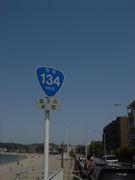 国道134号線