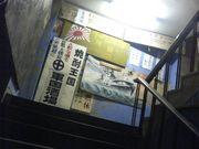 軍国酒場 <鹿児島>