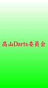 高山Darts委員会