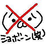 (´・ω・`)の顔文字やめろ