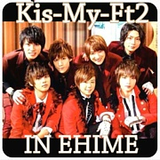 Kis-My-Ft2♡愛媛