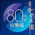 80年代邦楽専門・イントロ同盟