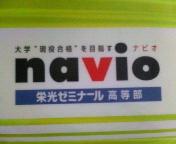 ナビオ本庄校☆