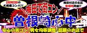 梅田街コン〜曽根崎心中〜