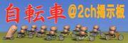 自転車@2ch掲示板