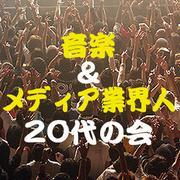 音楽&メディア業界人20代の会