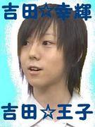 吉田☆王子