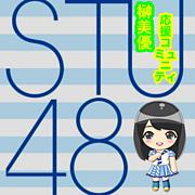 【STU48】榊美優【1期生】