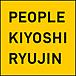 PEOPLE / 清 竜人