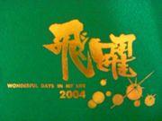 横浜外語ビジネスアカデミー'04