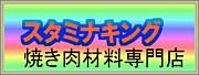 ★スタミナキング★
