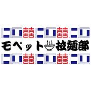 モぺット拉麺部