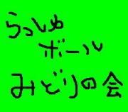 ☆RUSHBALL 緑の会☆