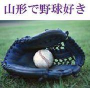 山形で野球好き