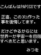 2人でチュウチュウPAPICO☆彡