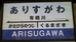 『有栖川駅』