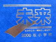坂町立坂小学校2000年卒業生