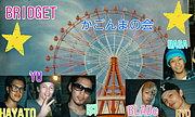 BRIDGET〜★鹿児島の会☆〜