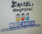 NBC 長崎放送