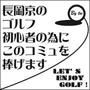 長岡京ゴルフ初心者の会