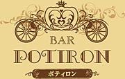 ポティロン